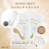 韓國 ROYAL SKIN玻尿酸紅蔘果微針眼膜 (盒)