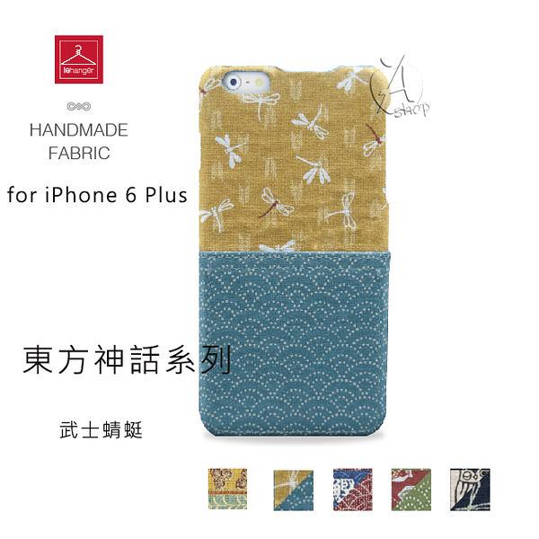 【A Shop】 le hanger 樂衣架 東方神話系列 for iPhone6S PLUS /6 Plus 武士蜻蜓 保護殼(AA02004005-DRA )