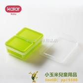 硅膠輔食盒 嬰兒輔食冷凍盒冰格儲存保鮮盒 帶蓋密封零食盒品牌【小玉米】