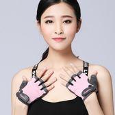 萬聖節狂歡 健身手套女男器械訓練啞鈴運動半指空中瑜伽動感單車房防滑裝備
