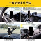 【新年鉅惠】汽車用車載手機支架吸盤式儀錶臺車上出風口華為多功能導航通用型