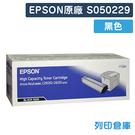 原廠碳粉匣 EPSON 黑色 高容量 S050229 適用 EPSON AcuLaser C2600N