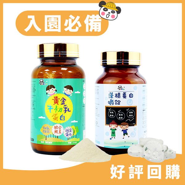 【買一送一】 鑫耀生技Panda 乳鐵蛋白添加-黃金牛初乳蛋白+藻精蛋白嚼錠【六甲媽咪】
