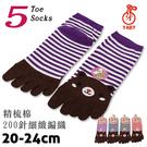 【衣襪酷】造型五趾襪 條紋熊熊款 台灣製 芽比 YABY