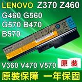 LENOVO 聯想 . 電池 6CELL B470G B570 B570A B570G G460 G460A