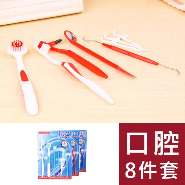 【現貨】口腔清潔8件組/口腔清潔護理/牙齒清潔/牙刷/舌苔刷/口腔鏡/磨頭/牙鉤/牙線棒