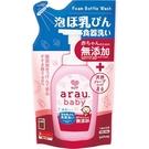 arau baby 愛樂寶寶貝 無添加奶嘴奶瓶清潔泡泡(補充包)450ml[衛立兒生活館]