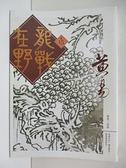 【書寶二手書T8/武俠小說_A3C】龍戰在野(卷十五)_黃易