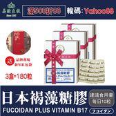 【美陸生技AWBIO】日本褐藻糖膠(素食可)【60粒/盒(禮盒),3盒下標處】