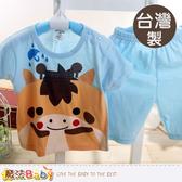 台灣製男寶寶夏季套裝 魔法Baby
