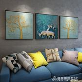壁畫 客廳裝飾畫北歐壁畫三聯現代簡約掛畫沙發背景牆餐廳臥室麋鹿牆畫 酷斯特數位3c igo