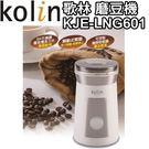 .200W大功率,一次可磨60g咖啡豆。 .不鏽鋼(#304)磨豆槽及刀片,分離式拆洗方便。