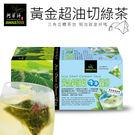 【 阿華師茶業】黃金超油切綠茶 (4gx...