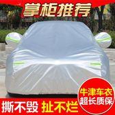 起亞k3 KX3 k2智跑k5福瑞迪K4S專用車衣車罩防曬防雨隔熱加厚車套 igo