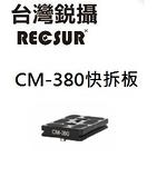 【銳攝】RECSUR CM-380 快拆板 同 VQ-40 (新版) 尺寸 尺寸 : 44mm X 70mm
