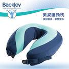 【絕對便宜】BackJoy美姿護頸枕─質...