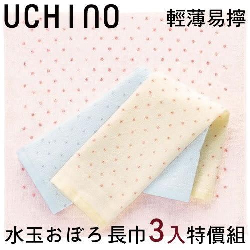 UCHINO日本製 OBORO點點長巾-3入組