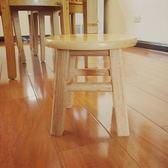 實木凳橡木凳子小板凳家用矮凳整裝小圓凳換鞋凳加厚兒童木頭椅子igo     易家樂