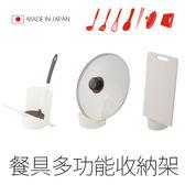日本製 餐具多功能收納架 湯勺 湯匙 鍋蓋 沾板 餐具架 廚房收納 廚房用品《SV5074》