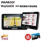 PAPAGO WayGo830 WiFi 5吋聲控導航行車記錄器-贈16G+沙包座