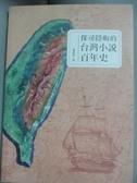 【書寶二手書T1/文學_LCA】探尋隱晦的台灣小說百年史_謝森展作