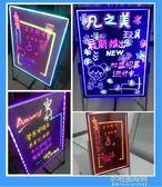 立式畫板電子發光寫字板店鋪餐廳宣傳展示菜單廣告板小黑板支架式YXS『小宅妮時尚』