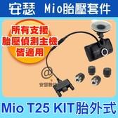 MIO T25 KIT【胎外式】胎壓偵測套件 適用mio 638 688 C610