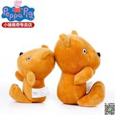 公仔 正版小豬佩奇毛絨玩具娃娃的恐龍先生同款布偶泰迪公仔 2色