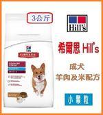[寵飛天商城] 狗飼料 希爾斯成犬羊肉及米配方 小顆粒-3KG   (1包可超取)