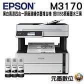 【搭005s原廠墨水三黑 】EPSON M3170 黑白高速四合一連續供墨複合機