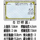 Herwood 鶴屋牌 A4圖框 55x90mm 金框