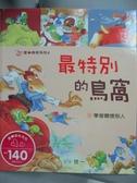 【書寶二手書T9/少年童書_WFA】最特別的鳥窩_王一梅
