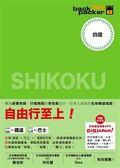 (二手書)背包客系列:日本鐵道、巴士自由行 四國(9)