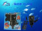 魚師傅 沉水馬達 淡海水適用 魚缸用品 YS-4200