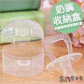 收納盒 安撫奶嘴 奶嘴收納盒 環保高透明塑料盒-321寶貝屋