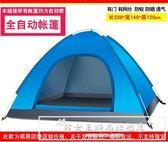 帳篷戶外3-4人全自動防暴雨加厚雙人2單人防雨露營野營野外賬蓬CY『韓女王』