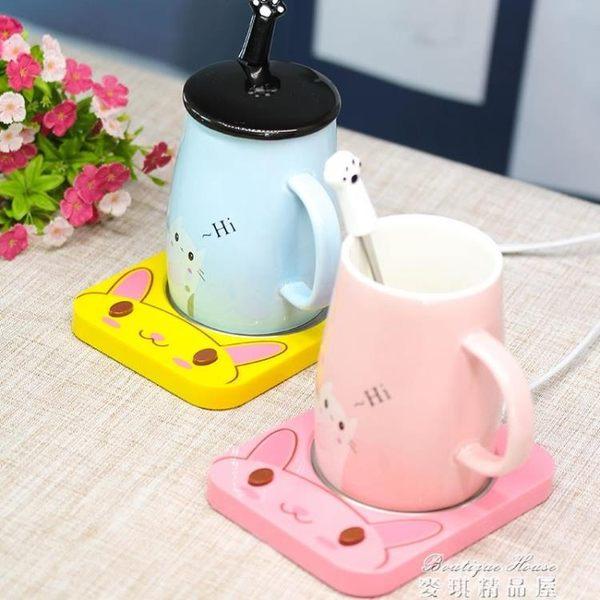 保溫杯墊 加熱杯墊自動保溫底座電恒溫寶電熱水杯熱牛奶器茶壺暖杯器杯子墊 麥琪精品屋