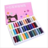 現貨 家用縫紉機DIY彩色線優質小軸線縫紉線 針線盒手縫線39色縫紉線