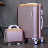 萬向輪24寸拉桿箱子母套箱女學生行李箱小20寸密碼箱登機箱  HM 雙十一全館免運