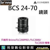 Brinno BCS 24-70鏡頭 縮時攝影鏡頭 適用TLC200PRO TLC2000 TLC2020 開發票 BCS24-70鏡頭