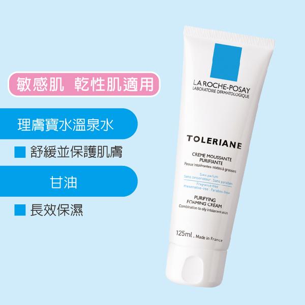理膚寶水  多容安保濕修護三步驟組 舒敏保濕