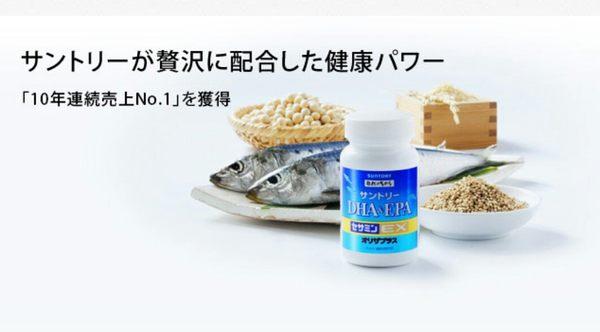 日本SUNTORY 三得利 DHA+EPA+芝麻明EX 240錠入【JE精品美妝】