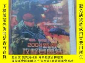 二手書博民逛書店攻擊貝魯特(2004新版罕見)(DVD 1碟裝)Y14856