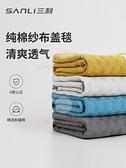 毛毯蓋毯紗布毛巾被夏季薄款全棉單人辦公室兒童午睡空調沙發毯【倪醬小鋪】