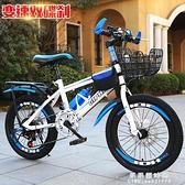 兒童自行車6-7-8-9-10-12-15歲20寸男孩學生大童變速碟剎腳踏單車 果果輕時尚NMS