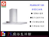 ❤PK廚浴生活館❤高雄櫻花牌 Svago PLANA-SV-IS-120 中島式油機 ☆ LED顯示螢幕 實體店面 可刷卡