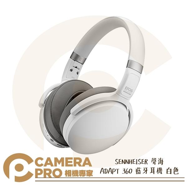 ◎相機專家◎ SENNHEISER 聲海 ADAPT 360 藍牙耳機 白色 耳罩式 降噪 通話 無線 折疊攜帶 公司貨