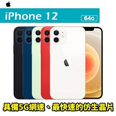 APPLE iPhone 12 64G 6.1吋 5G 智慧型手機 24期0利率 免運費