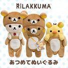 【拉拉熊 懶熊布偶裝娃娃】拉拉熊 懶熊布偶裝 玩偶 娃娃 日本正版 該該貝比日本精品 ☆