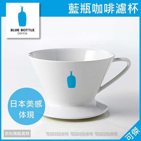藍瓶咖啡 Blue Bottle Coffee 咖啡專用陶瓷濾杯 1-4杯 陶瓷濾杯 手沖濾杯 細密花紋 咖啡界Apple 可傑